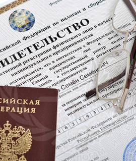 юридические услуги регистрация ооо